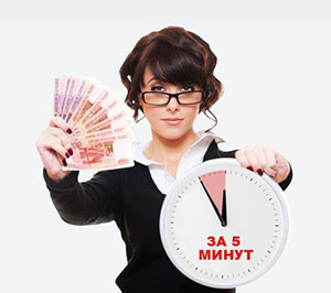 как получить микрозайм - советы от заемщиков