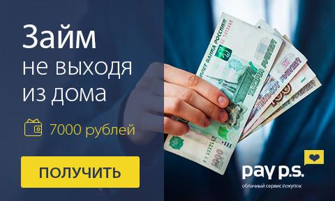 микрозайм от МФО Pay P.S.